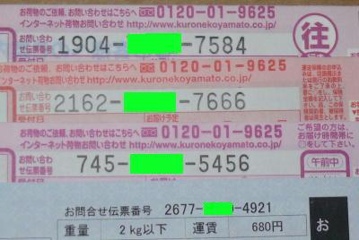 ヤマト 運輸 送り状 番号