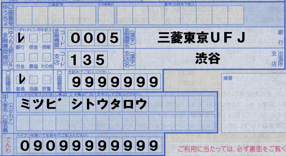 三菱 東京 ufj 銀行 金融 機関 コード