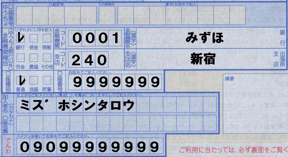 銀行 口座 番号 みずほ